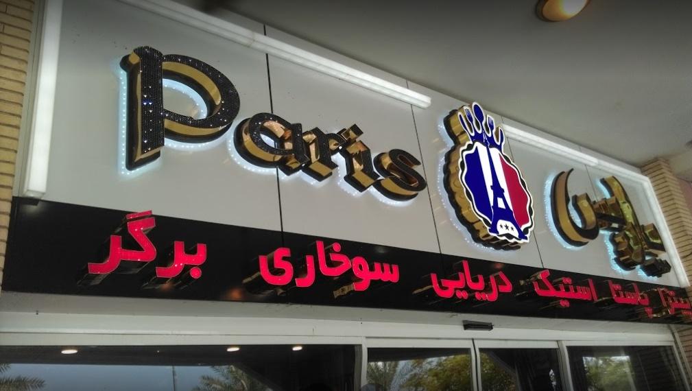 رستوران پاریس مروارید