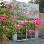 بازار عربها (سفین)