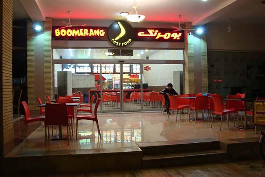 رستوران بومرنگ