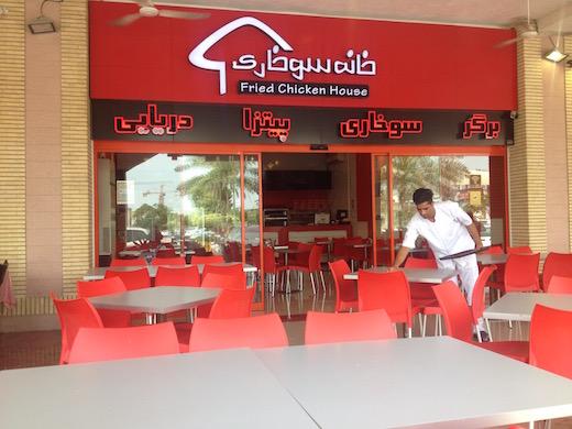 رستوران خانه سوخاری کیش