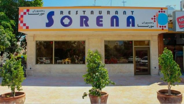 رستوران سورنا