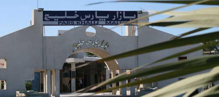 بازار پارس خلیج