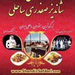shandiz-safdari010