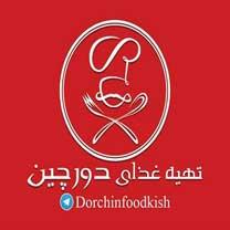 رستوران دورچین کیش