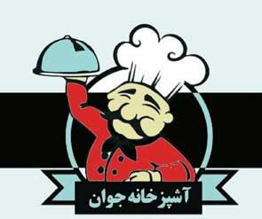 آشپزخانه جوان کیش