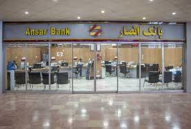 بانک انصار کیش
