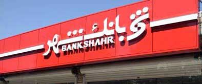 بانک شهر کیش