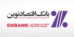 بانک اقتصاد نوین کیش