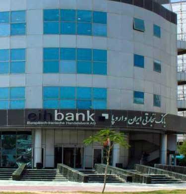 بانک تجاری ایران و اروپا کیش