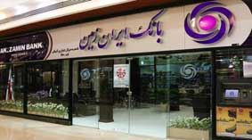 بانک ایران زمین کیش