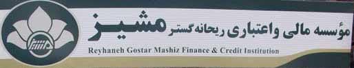 موسسه مالی اعتباری ریحانه گستر مشیز کیش