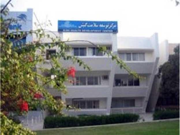 مرکز توسعه سلامت کیش