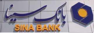 بانک سینا کیش