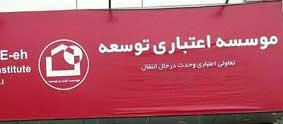 موسسه مالی اعتباری توسعه کیش
