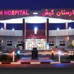 kishhospital3