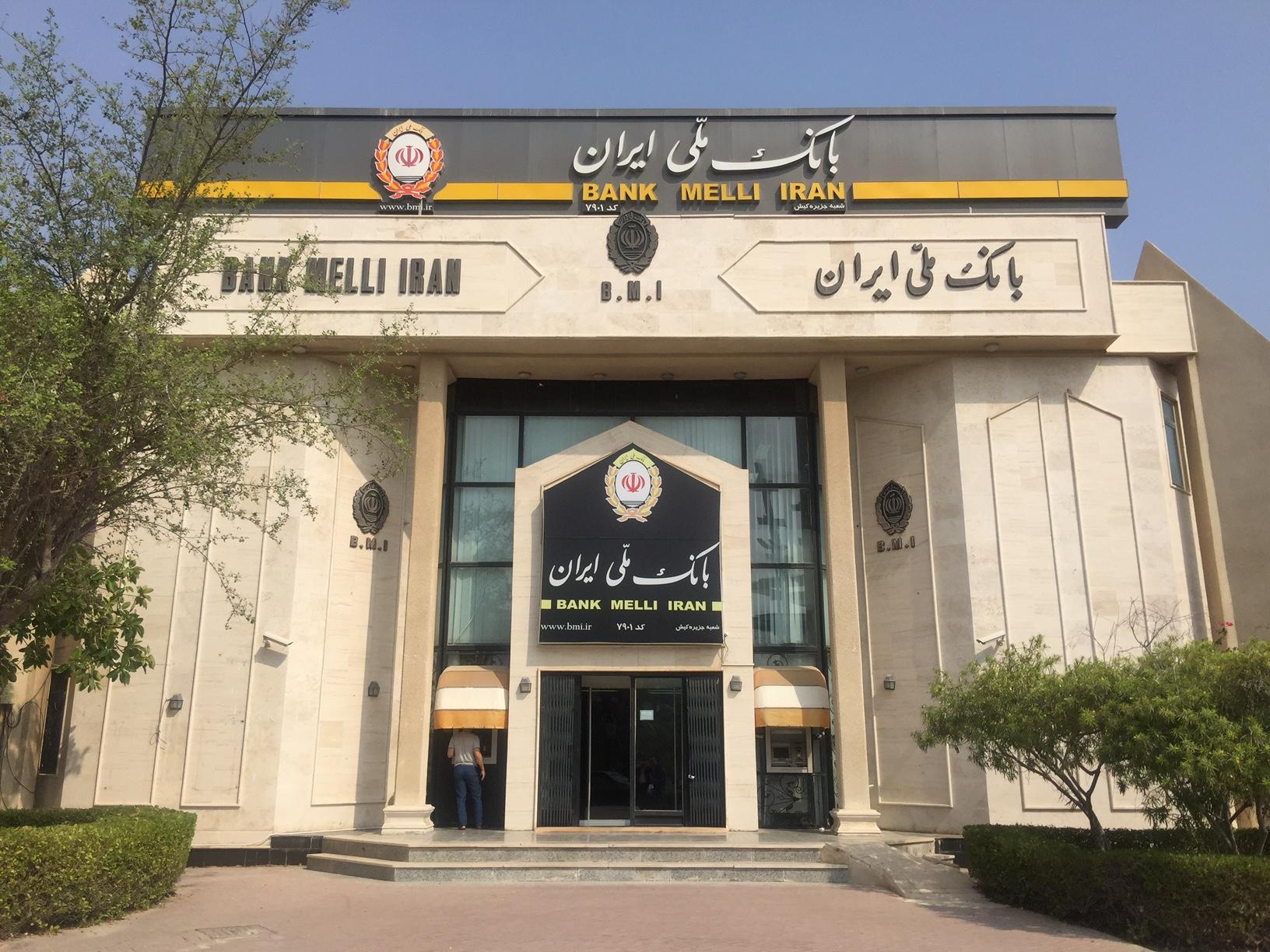 بانک ملی کیش