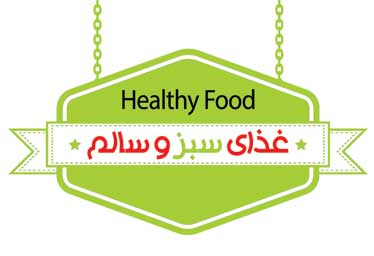 رستوران غذای سبز و سالم کیش
