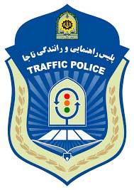 پلیس راهنمایی و رانندگی کیش