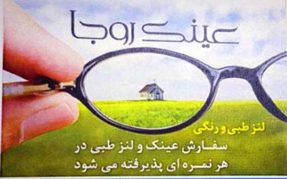 اپتومتری و عینک سازی روجا