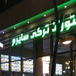 رستوران ترکی سایرم کیش