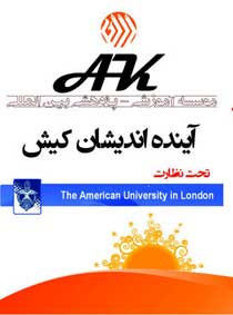 مؤسسه آموزش زبان های خارجی آینده اندیشان کیش
