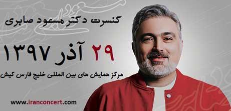 کنسرت دکتر مسعود صابری در کیش