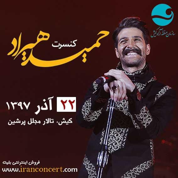 کنسرت حمید هیراد در کیش