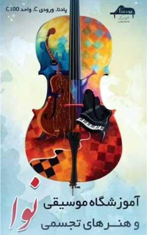 آموزشگاه موسیقی و هنرهای تجسمی نوا کیش