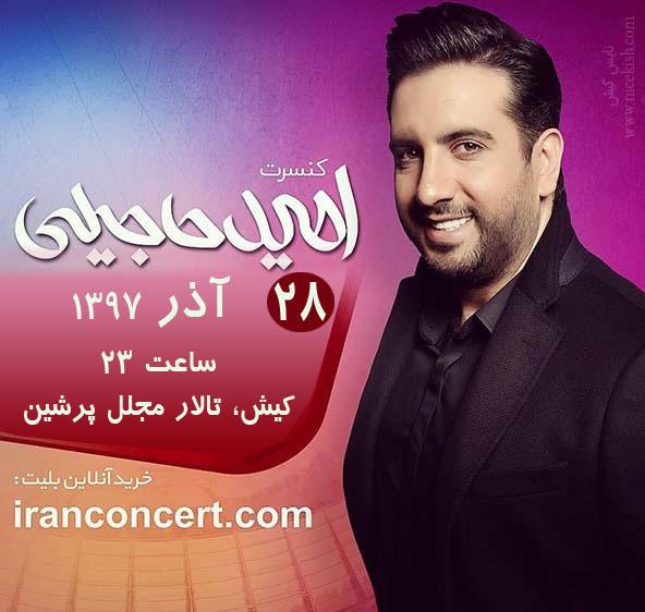 کنسرت امید حاجیلی در کیش