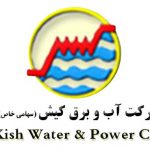 Kish-Water-and-Power-logo