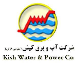 شرکت آب و برق کیش