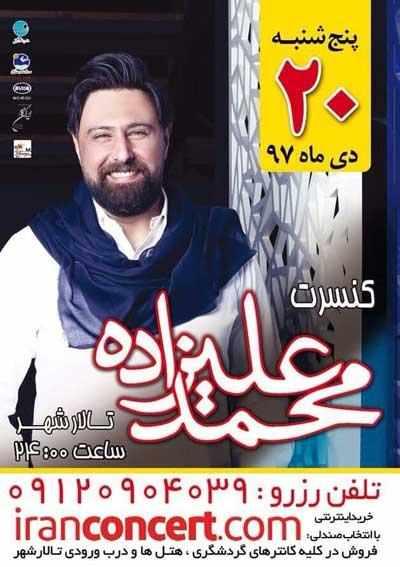 کنسرت محمد علیزاده کیش