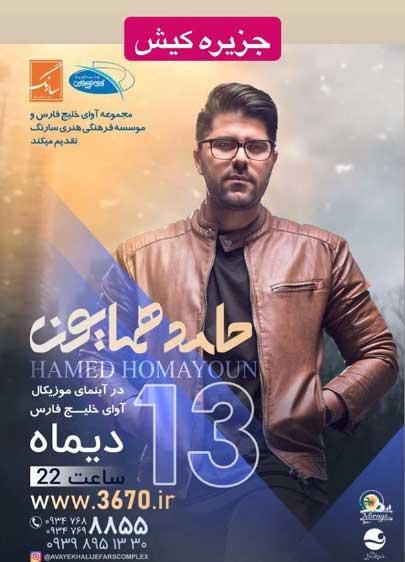 کنسرت حامد همایون در کیش