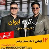 کنسرت ایوان بند در کیش ۱۲ بهمن