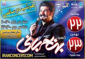کنسرت بهنام بانی در کیش ۲۲ و ۲۳ بهمن