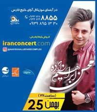 کنسرت محسن ابراهیم زاده در کیش ۲۵ بهمن