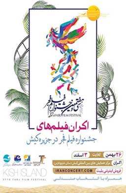 اکران فیلمهای جشنواره فیلم فجر در کیش