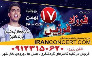 کنسرت فرزاد فرزین در کیش ۱۷ بهمن