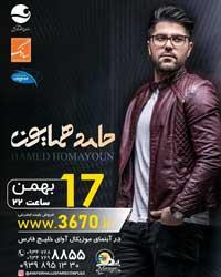 کنسرت حامد همایون در کیش ۱۷ بهمن