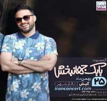 کنسرت بابک جهانبخش در کیش ۲۵ بهمن