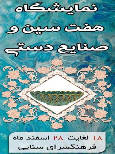 نمایشگاه هفت سین و صنایع دستی در کیش