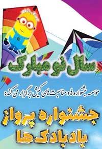 جشنواره پرواز بادبادکها در کیش نوروز ۹۸