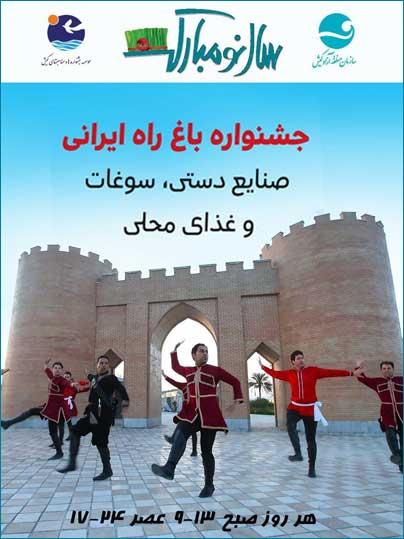 جشنواره نوروزی باغ راه ایرانی کیش