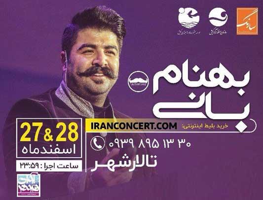 کنسرت بهنام بانی در کیش 27 و 28 اسفند