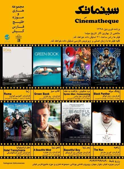 برنامه نمایش سینماتک کیش در فروردین ۹۸