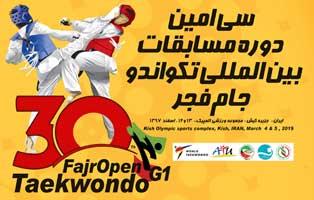 رقابت های بین المللی تکواندو جام فجر در کیش