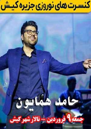 کنسرت حامد همایون در کیش نوروز 98