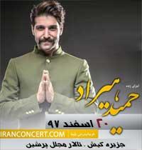کنسرت حمید هیراد در کیش ۲۰ اسفند