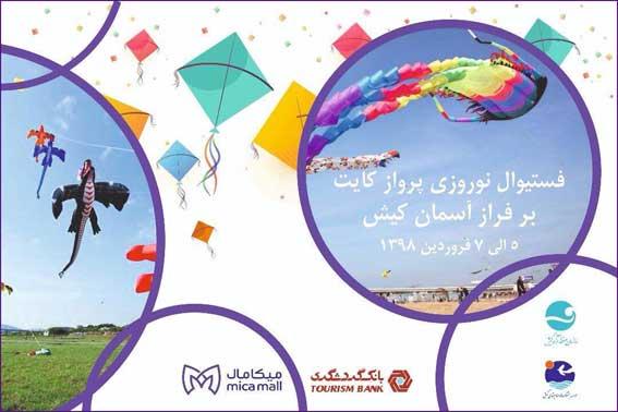 جشنواره نوروزی پرواز کایت در کیش