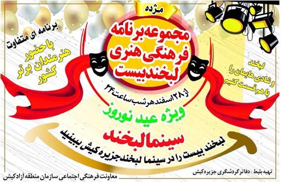 برنامه فرهنگی هنری لبخند بیست در کیش ویژه نوروز ۹۸